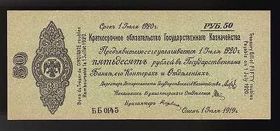 Russia , Omsk, 50 Rubles,  1919, UNC , 1 st of July 1919