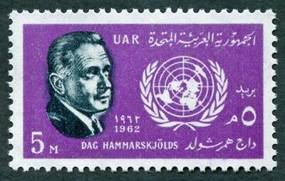 EGYPT 1962 5m SG725 MNH FG UN Anniv and Dag Hammarskjold Commemoration #W19