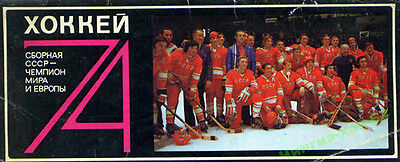 1974 Golden Years Of Soviet Hockey: Tretyak, Khrlamov - Set Of 24 Photo Postcard