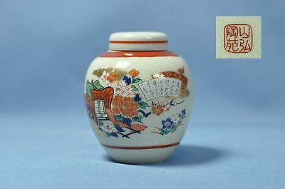 Fine old Japanese style hand painted ginger jar DSC_00760