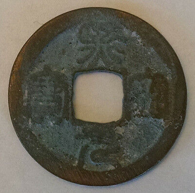 Northern Song Shen Zong Cash Coin (1068-1077)