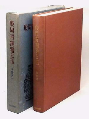 BRONZES AND JADES OF ANCIENT CHINA Seiichi Mizuno 1959 1st important monograph