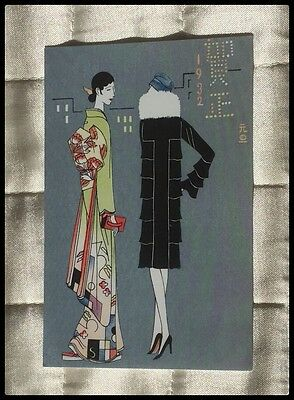 Occasion card Women In Au Courant With Cityscape By Atsuo