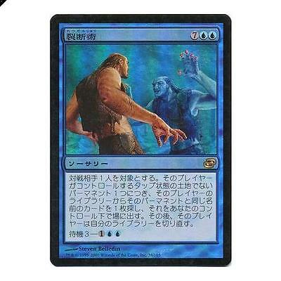Magic The Gathering MTG Dichotomancy (Japanese)Planar Chaos Foil Magic: Singles