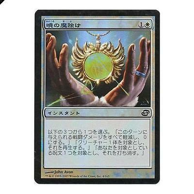 Magic The Gathering MTG Dawn Charm (Japanese) Planar Chaos Foil Magic: Singles