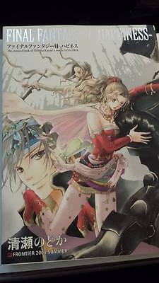 Final Fantasy 6 VI 3 III doujinshi Happiness Nodoka Kiyose compilation 178 pages