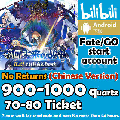(Bilibili) Fate Grand Order start account (Chinese Version/ONLY Android) (Read)