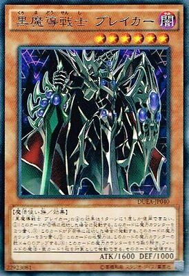 Yu-Gi-Oh! Breaker the Dark Magical Warrior Rare DUEA-JP040 Japanese