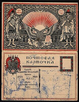 28.02.1917 ORIGINAL FIRST POST CARD RUSSIAN REVOLUTION White Army Archives RARE
