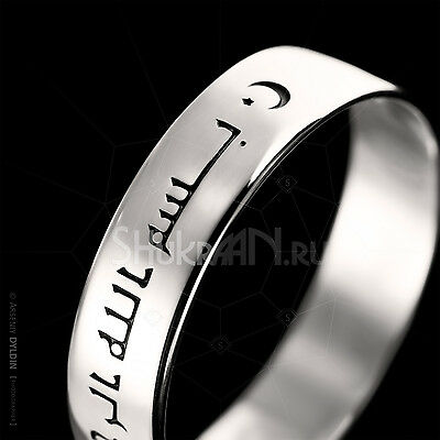 Muslim Ring «Bismillah» & crescent moon with star engraved, 925 Sterling Silver