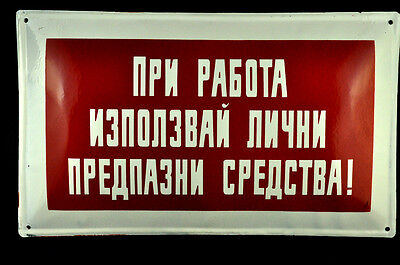 VTG RETRO RED & WHITE ENAMEL BULGARIAN TIN SIGN PORCELAIN * Use PPE * PLATE