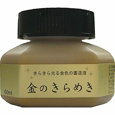 Kuretake Gold Calligraphy Ink 60ml For Lettering/Calligraphy From Japan
