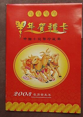 2003 Year of The Goat Chinese Note and Coin - Extremely rare set!!