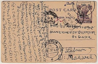 Pakistan 1948 GVI half anna pc. with local hand stamped ovpt.in violet ,used