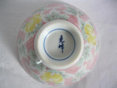Vintage Asian Chinese Rice Bowls Soup Bowls Set Of 8 Signed Marked