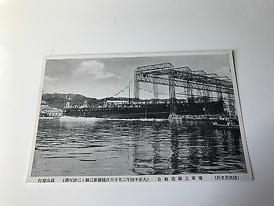 OLD Japan YOKOSUKA navy factory view postcard