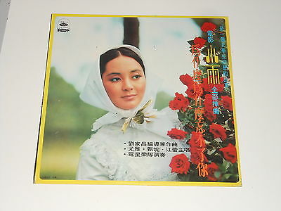 Taiwan / Chinese Pop - LP - Haishan Records LS-2245 - Jenny Tseng - You Ya