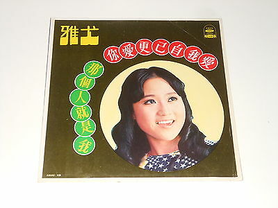 You Ya (Yu Yar) - LP - Haishan Records LS-2253 - 1973 - TAIWAN POP