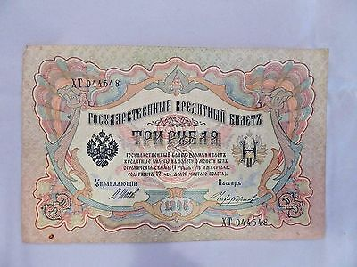 3 Roubles 1905 IMPERIAL RUSSIA BANKNOTE