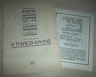 BANK of CRETE 1938 & 1955 Publications -FULL Issues x 2 -The History, Role, etc