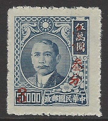 CHINA ROC TAIWAN 1950 3c on $50000 slate-blue (Dah Tung schg), mint MNH, SG#108