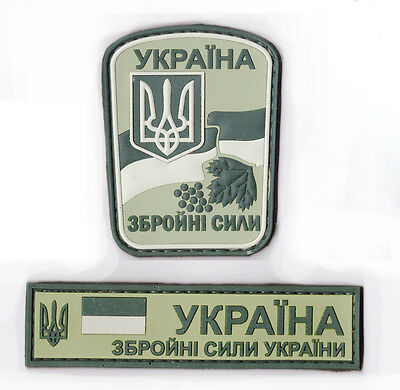 3D Pvc Military Patch Ukrainian Army Armed Forces Ukraine * Set 2 Pcs. #55