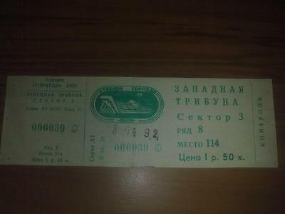 Ticket USSR Russia - England 1992 under teams from Moscow