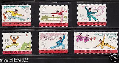 China Stamp 1975 T7 Martial Arts. Full Set. MNH