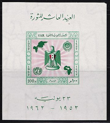 Stamps United Arab Republic - 1962 Imperf 100m - Mint.