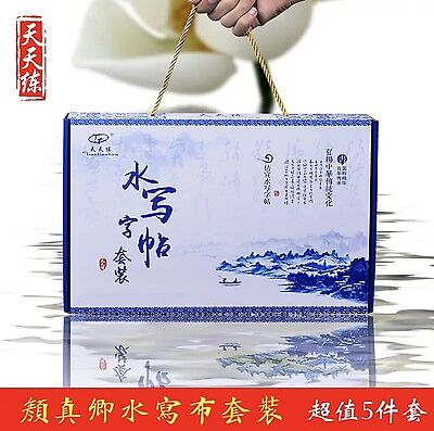 Yan zhen qing Chinese brush calligraphy copybook water repeat writing cloth set