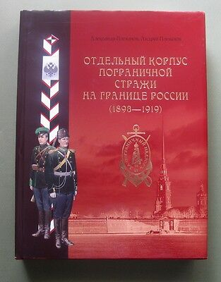Separate body of border troops on border of Russia History Book frontier guard