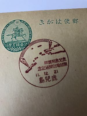 Old Japan Pc With Frist Use Telephone Between Kagoshima And Okinawa Postmark