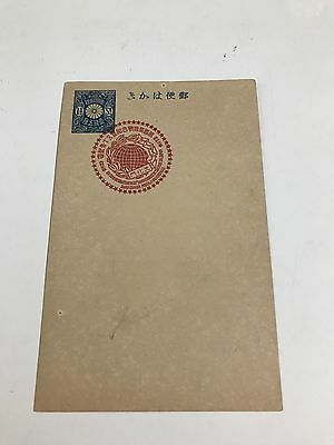 Old Japan Postcard With Universal Postal Union....光化门 Postmark