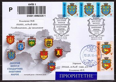 UKRAINE 2017 FDC COVER COAT of ARMS EMBLEM of CITY 9th DEFINIVE 9 STANDARD #330