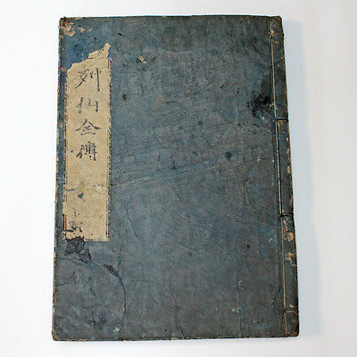 Ressenzenden 1 Chinese legendary wizards Japanese antique woodblock print book