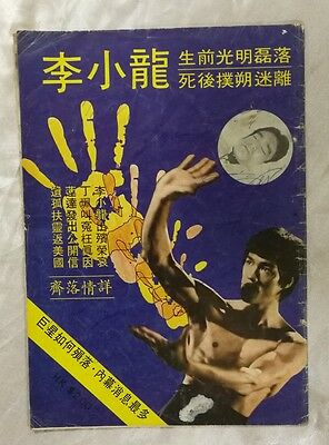 1970's 李小龍 speical Hong Kong Chinese magazine on the death of Bruce Lee