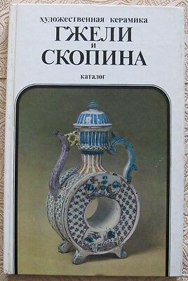 Russian Soviet Book Catalog Art Pottery from Gzhel and Skopin Maiolica Porcelain