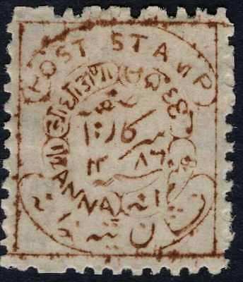 India Feud Hyderabad 1870 SG2 ½a Brown P.11½ MM C£4