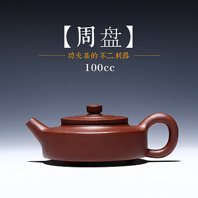 authentic Chinese Yixing zisha small compass teapot dicaoqing 100 cc