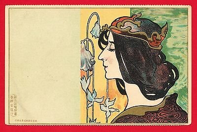 Antique JAPAN Japanese ART NOUVEAU Postcard Goddess Woman Beauty #4