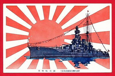 JAPAN Japanese Postcard Imperial Navy WWI WWII Battleship Haruna #20