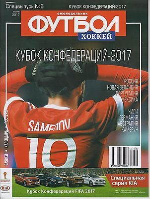 3! - Lot PROGRAMME CONFEDERATION CUP 2017 RUSSIA / GERMANY PORTUGAL