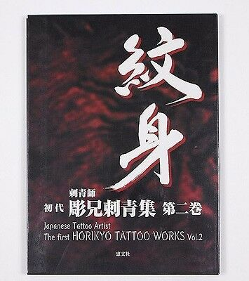 Japanese Tattoo Design Works Book Horikyo Irezumi Vol 2 Full Color 155 pages