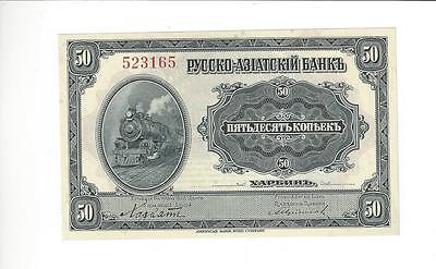 China Russo Asiatic Bank 50 Kopek, 1917,  Strict Unc   Never See Choice Unc