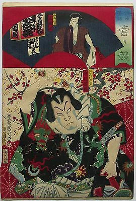 Kunichika - Actors and Comedy - Japanese woodblock print (1873) #1 Dragon
