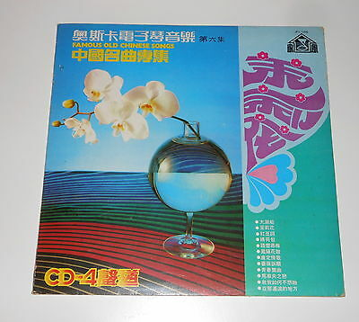 Famous Old Chinese Songs - LP - CHN - Jiafeng Records Limited  JFL 1106