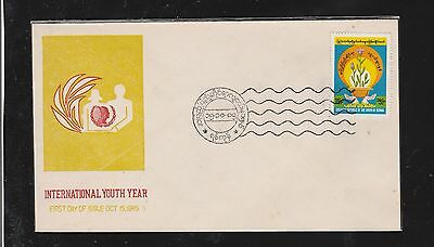 Burma FDC 1995 ISSUED INTERNATIONAL YOUTH COMMEMORATIVE, RARE