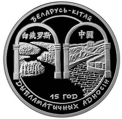Belarus 2007, BELARUS–CHINA. 15 Years of Diplomatic Relations, 20 rubles, Silver