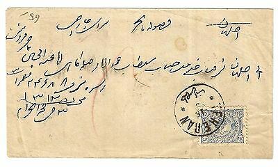 Persia old cover with 1894 5ch sent from Teheran, scarce cover.