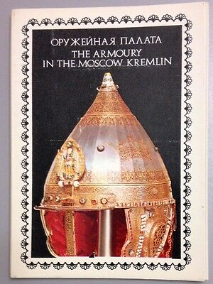 """""""The ARMOURY IN THE MOSCOW KREMLIN"""" 22Postcards Moscow -1976 Russian and English"""